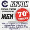 ММК ЗАО «Строительный комплекс»