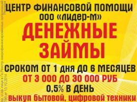 Центр финансовой помощи «Лидер-М»