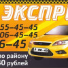 Такси «Экспресс»