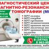 Диагностический центр магнитно-резонансной томографии