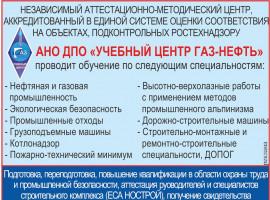 АНО ДПО «УЧЕБНЫЙ  ЦЕНТР ГАЗ-НЕФТЬ»