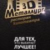 Расписание кинотеатра «Металлург» с 14 по 20 апреля 2016