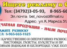 Реклама в СМИ г. Белорецк, разноска печатной продукции
