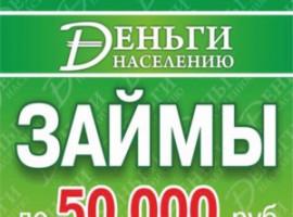 ООО МФО «Деньги Населению-М»