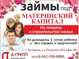Займы под «Материнский капитал»