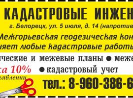 МУП «Межгорьевская геодезическая контора»