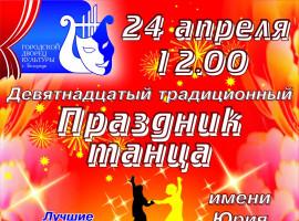 24 апреля Праздник танца в ГДК