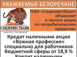 ПАО «Социнвестбанк»