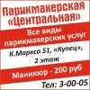 Парикмахерская «Центральная»