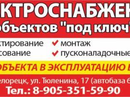 ООО «ОМЕГА». Электроснабжение объектов.