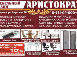 Мебельный салон «Аристократ»