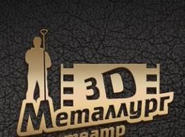 Расписание кинотеатра «Металлург» с 28 по 3 августа 2016