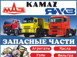 ООО «Трак Моторс».  Запасные части и комплектующие для МАЗ КАМАЗ ЯМЗ.