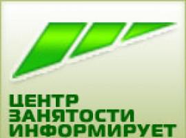 Вакансии ЦЗН г. Белорецк