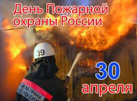 30 апреля — День пожарной охраны РФ