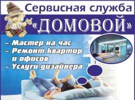 Сервисная служба «Домовой». Уют в Вашем Доме! 1001 идея ремонта!