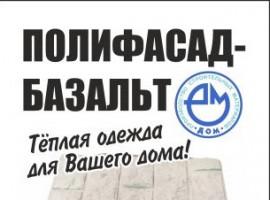 ООО «ЖБИ-Дом»