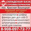 ООО «СтройОптТорг»