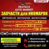 ООО «Деталь-Авто»