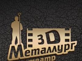 Расписание кинотеатра «Металлург» с 23 по 29 июня 2016