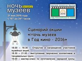 Ночь музеев в год Кино — 2016