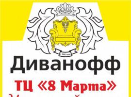 ДиваноФФ ТЦ «8 Марта»