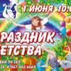 1 июня «Праздник детства» в ГДК Белорецк