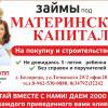 Займы А-Групп