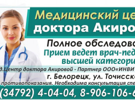Медицинский центр доктора Акировой г. Белорецк