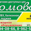 Магазин «Домовой» (Окна, двери, противопожарное оборудование)