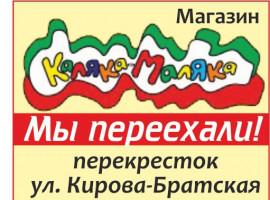 Магазин детской мебели и  игрушек «Каляка Маляка»