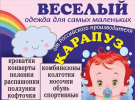 магазин детских товаров «Веселый Карапуз»
