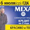 Меха ГДК