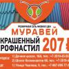 Розничная сеть низких цен «МУРАВЕЙ» (Профнастил)