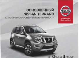 Nissan Terrano Регинас