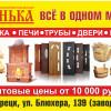 Магазин «Банька»