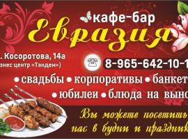 Кафе-бар «Евразия» г. Белорецк