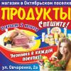 Открытие магазина «Продукты» в октябрьском поселке