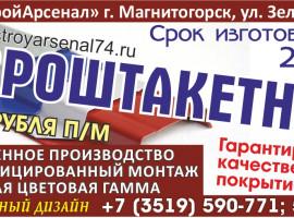 ТСК «Стройарсенал» (про-во Евроштакетника)