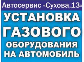 Установка газового оборудования «Автосервис» на Сухова 13