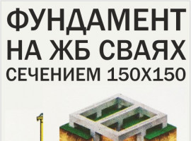 ООО «ЖБИ-ДОМ»  Фундамент на ЖБ сваях