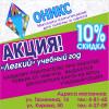 «Оникс» канцелярские товары оптом г. Белорецк