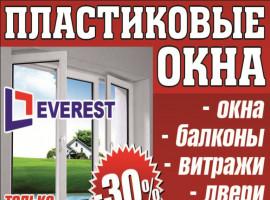 Пластиковые окна, балконы, витражи, двери г. Белорецк
