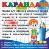 Магазин Канцелярских товаров «КАРАНДАШ» г. Белорецк