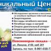 Центр здоровья «Аурум» г. Белорецк
