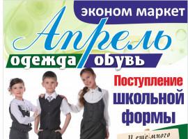 Эконом маркет «Апрель» — Одежда для всей семьи г. Белорецк