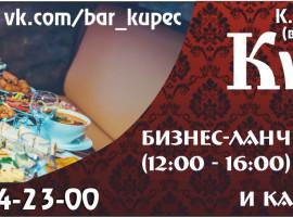 Купец бар