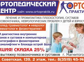 Ортопедический центр «ОРТО Практик»
