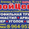 Строй Центр г. Белорецк Низкие цены