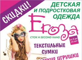 сток и second hand «Егоза»